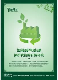 加强废气处理 保护我们的自然环境  保护环境的宣传口号