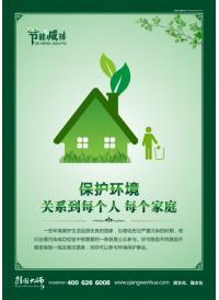 保护环境 关系到每个人 每个家庭 保护环境标语口号