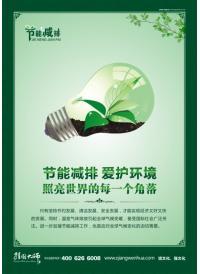 节能减排 爱护环境 照亮世界的每一个角落 保护环境标语口号