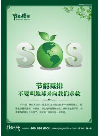 节能减排 不要叫地球来向我们求救 保护地球环境的标语