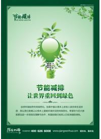 节能减排 让世界重回绿色 节能减排环保标语