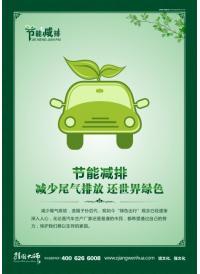 绿色节能标语,环保节能标语
