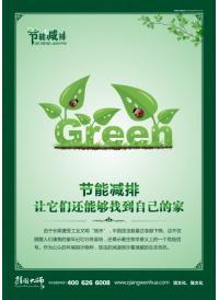 节能环保 宣传标语,节能口号标语