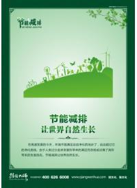 节能减排 让世界自然生长 节能减排小标语