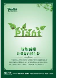 节能减排 让世界自然生长 节能减排宣传口号