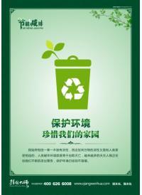 保护环境 珍惜我们的家园  环境保护口号