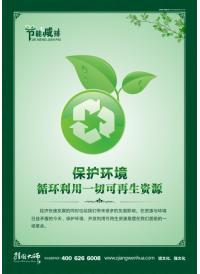 保护环境 循环利用一切可再生资源  企业节能减排宣传标语