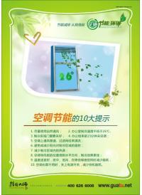 空调节能的10大提示 节能环保宣传图片