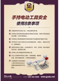 安全用电标语  安全生产标语 手持电动工具安全使用8条事项