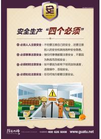 企业安全生产制度 工厂安全生产制度 安全生产四个必须