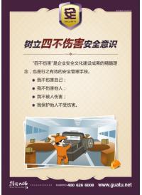 安全生产标语 安全生产宣传图片 树立四不伤害安全意识
