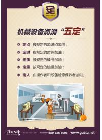 机械设备标语 机械设备安全标语 机械设备润滑五定