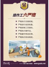 安全宣传图片 安全宣传语 企业安全生产管理  操作工六严格