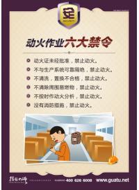电气消防 预防火灾标语 动火作业六大禁令
