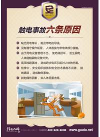安全用电宣传标语 安全知识宣传标语 电力安全宣传标语 触电事故六条原因