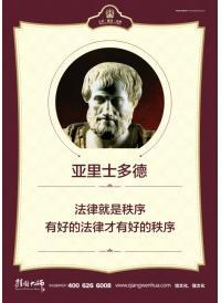 人民法院 亚里士多德 法律就是秩序 与好的法律才有好的秩序