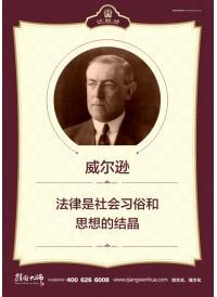 教育名言 威尔逊 法律是社会习俗和思想的结晶