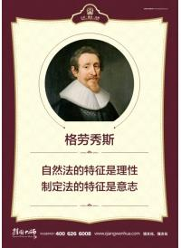 教育名言 格劳秀斯 自然法的特征是理性
