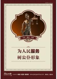 法院宣传标语 为人民服务 树公仆形象