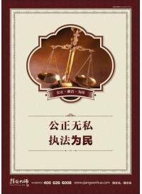 法院宣传口号 公正无私 执法为民