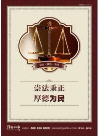 法院宣传口号 崇法秉正 厚德为民