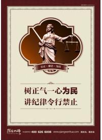 法院宣传标语 树正气一心为民 讲纪律令行禁止