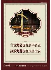 法院宣传标语 执政为民 贵在民富民安