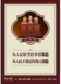法院宣传标语 从人民盼望的事情做起