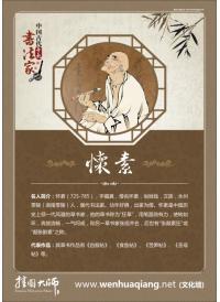 书法教室标语 校园文化墙图片 古代著名书法家 赵孟頫 中
