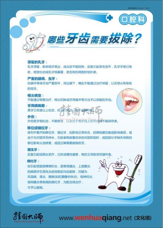 牙科医院宣传图片牙科内部装修图片牙科宣传图片