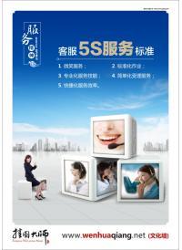 服务理念图片 客服5S服务标准
