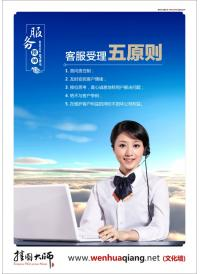 优质服务标语 客服受理五原则