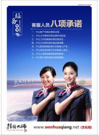 服务理念标语 客服人员八项承诺