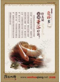 中医足疗图