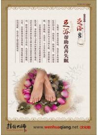 中医足疗养生