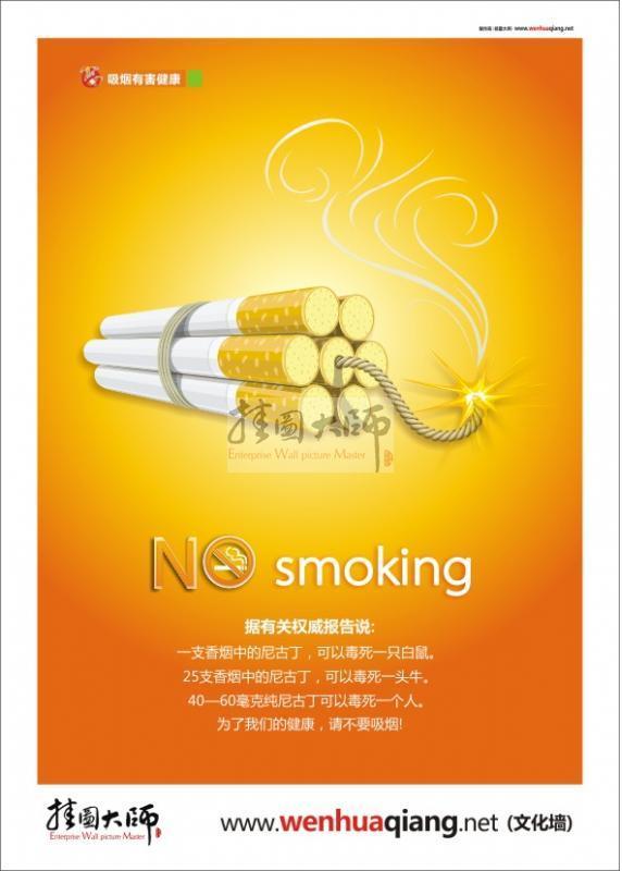 【校园禁止吸烟标语】