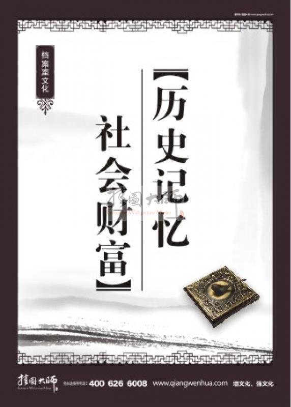 【档案宣传语】