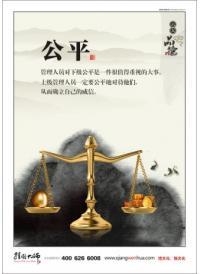 公平公正原则 企业管理标语 领导办公室标语