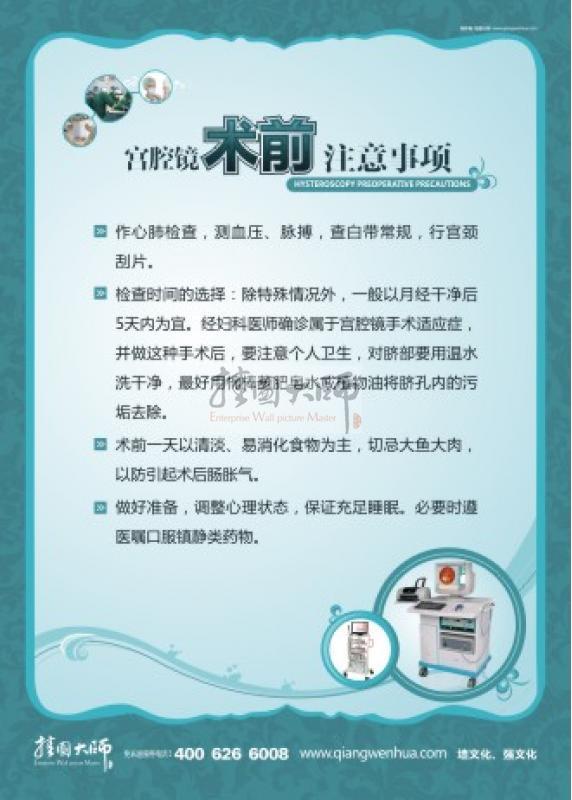 病房温馨提示 医院温馨提示 病房温馨提示图片 术后护理 宫腔镜术前注