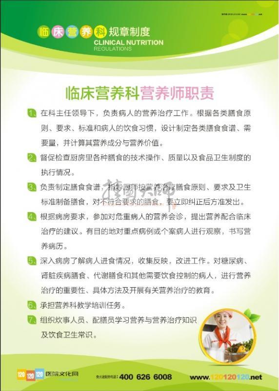 临床科室规章制度