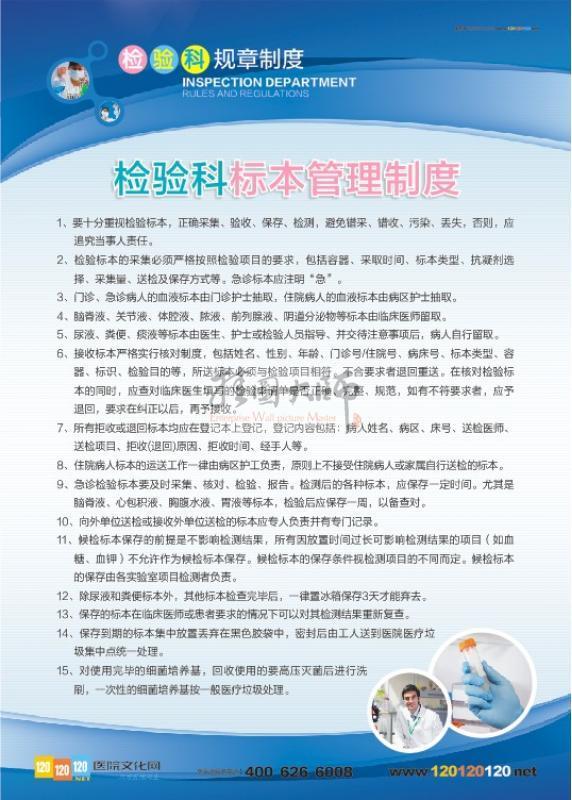 检验科质量理制度_检验科标本管理制度检验科规章制度检验科规