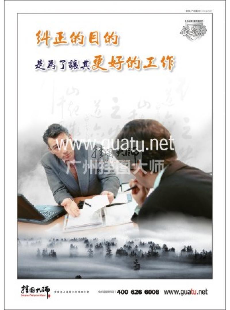 领导标语|管理理念标语|领导办公室标语