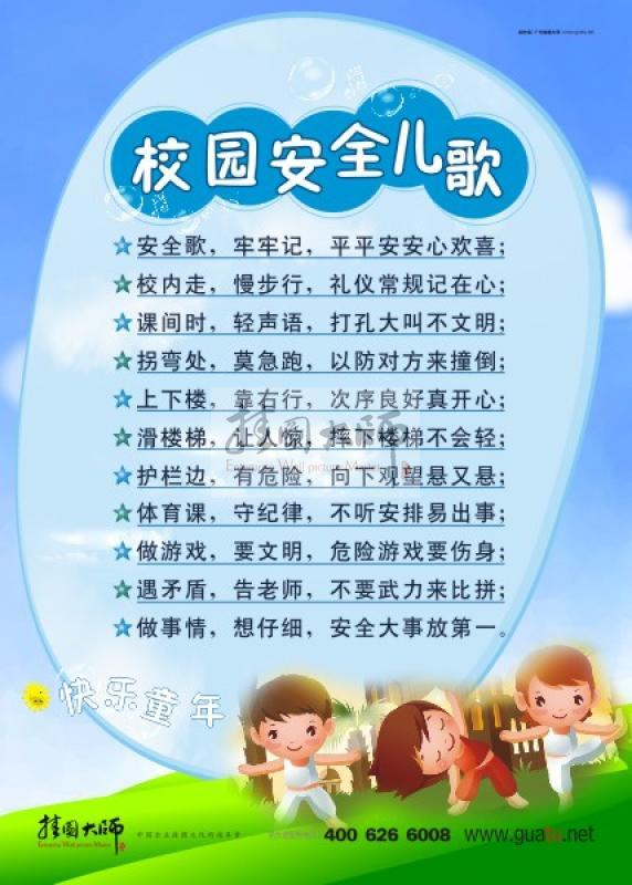 校园安全儿歌|幼儿园安全宣传标语|幼儿园安全警示