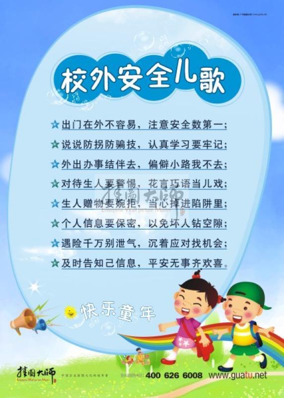 幼儿园安全标语口号 校外安全儿歌