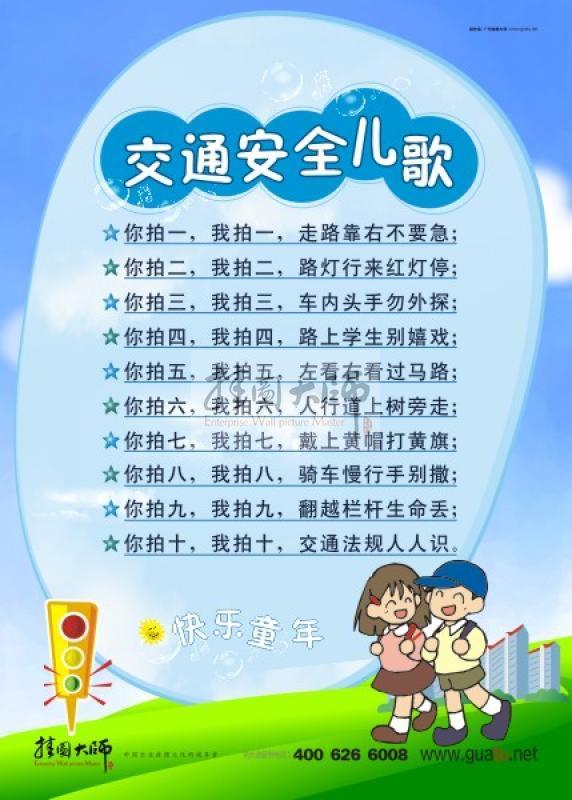 幼儿园安全警示标语 幼儿园安全标语口号 交通安全儿歌