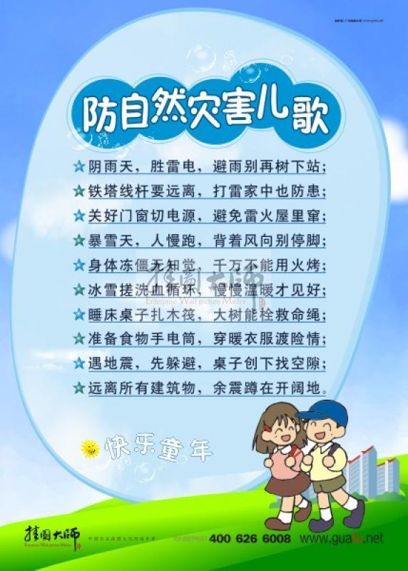 防自然灾害儿歌|幼儿园安全宣传标语|幼儿园安全警示