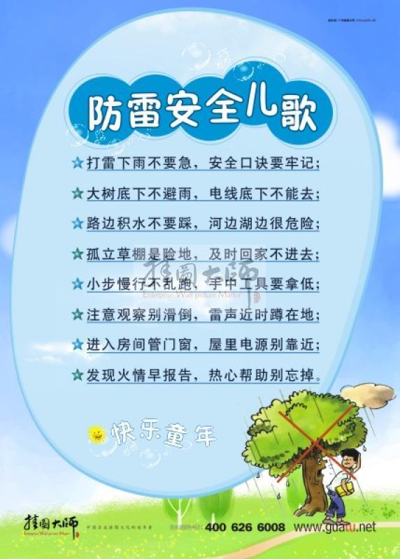 校园安全儿歌 幼儿园安全宣传标语 幼儿园安全警示标语 幼儿园安全
