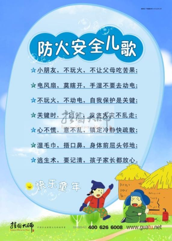 校园安全儿歌|幼儿园安全宣传标语|幼儿园安全警示标语|幼儿园安全