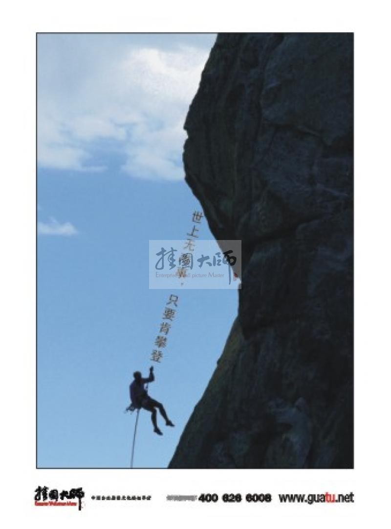 创新图片 世上无难事只要肯攀登