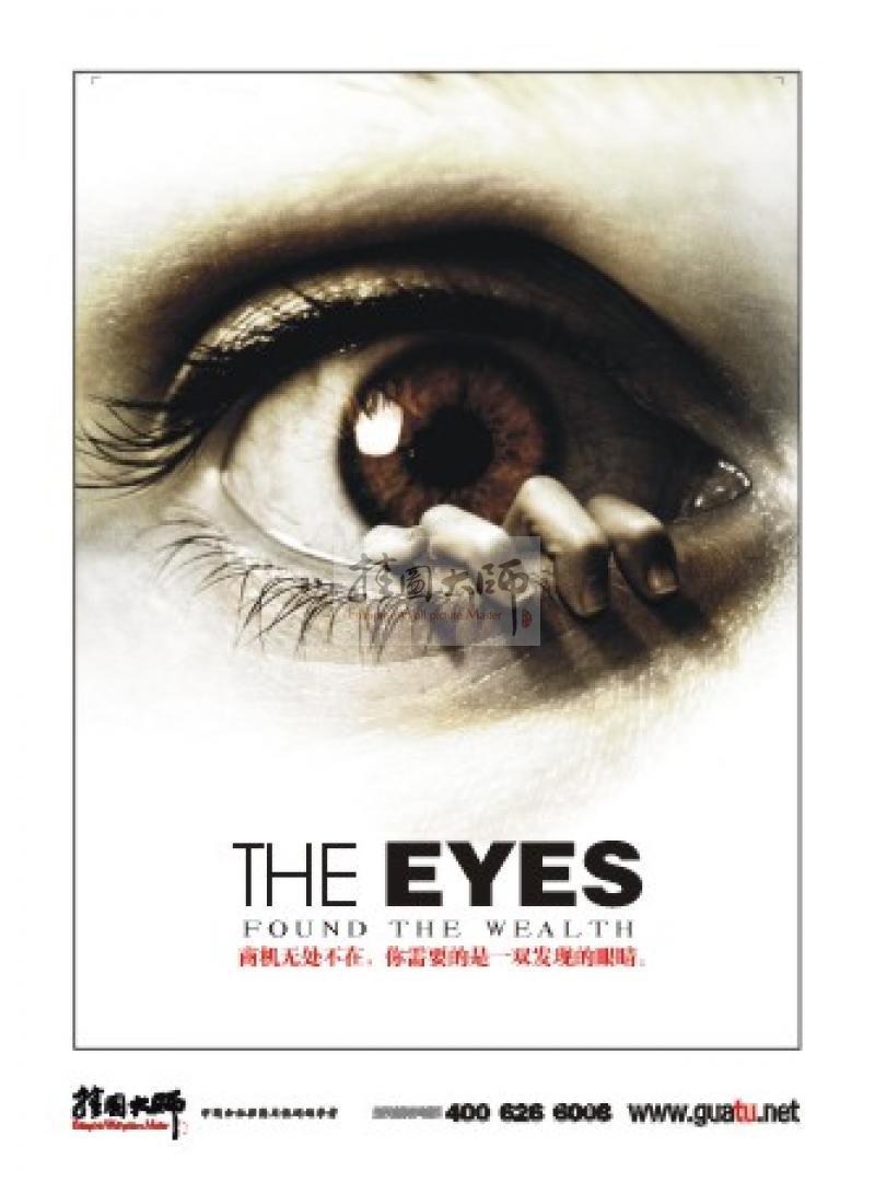 创新的标语 发现的眼睛